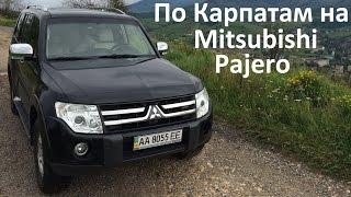 Mitsubishi Pajero 4 + Карпаты ( полная версия )