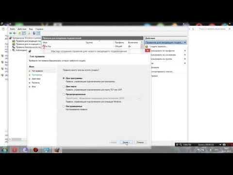 Как заблокировать любой программе или игре доступ в интернет (Windows 8)