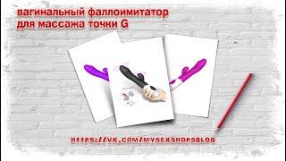 Товары из Китая - Вагинальный фаллоимитатор для массажа точки G!