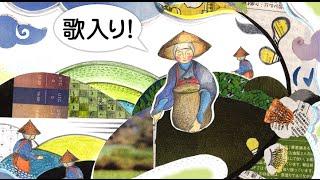 【歌付き】茶摘み (童謡・わらべうた)