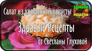 Салат из квашенной капусты. Здравые рецепты от Светланы Глуховой.