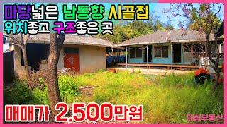 (0654) 저렴한 시골집/농가주택 남동향의 구조좋은 …