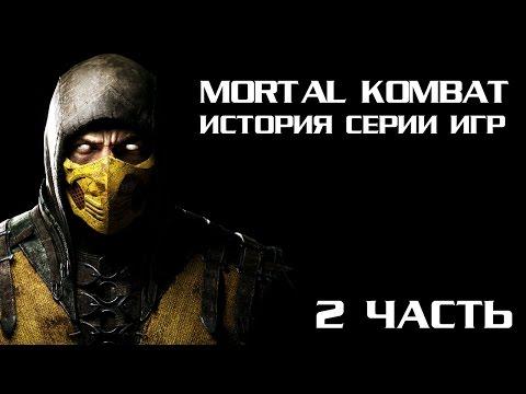 ЭЧ2D СПЕЦВЫПУСК (История серии игр Mortal Kombat) 2 часть