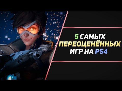 5 ПЕРЕОЦЕНЁННЫХ ИГР НА PS4