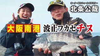 2020年2月15日に放送されたテレビ大阪『ガッ釣り関西』の動画です※一部カットしております。 オーナーばりフィールドテスター北条公哉さんとリ...