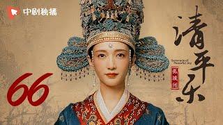 清平乐(孤城闭)66 | Serenade of Peaceful Joy 66【TV版】(王凯、江疏影、吴越 领衔主演)
