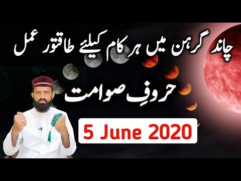 Har Hajat K liye Amal   Qaraz ka wazifa   Doulat K liye   Every problem solve wazifa from YouTube · Duration:  7 minutes 9 seconds