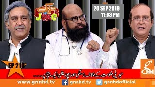 Joke Dar Joke | Comedy Delta Force | Hina Niazi | GNN | 20 Sep 2019