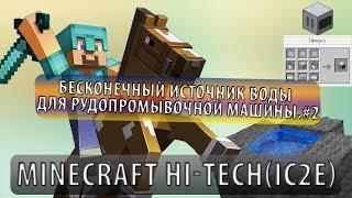 Minecraft Hi-Tech(IС2E).Бесконечный источник воды для рудопромывочной машины.#2