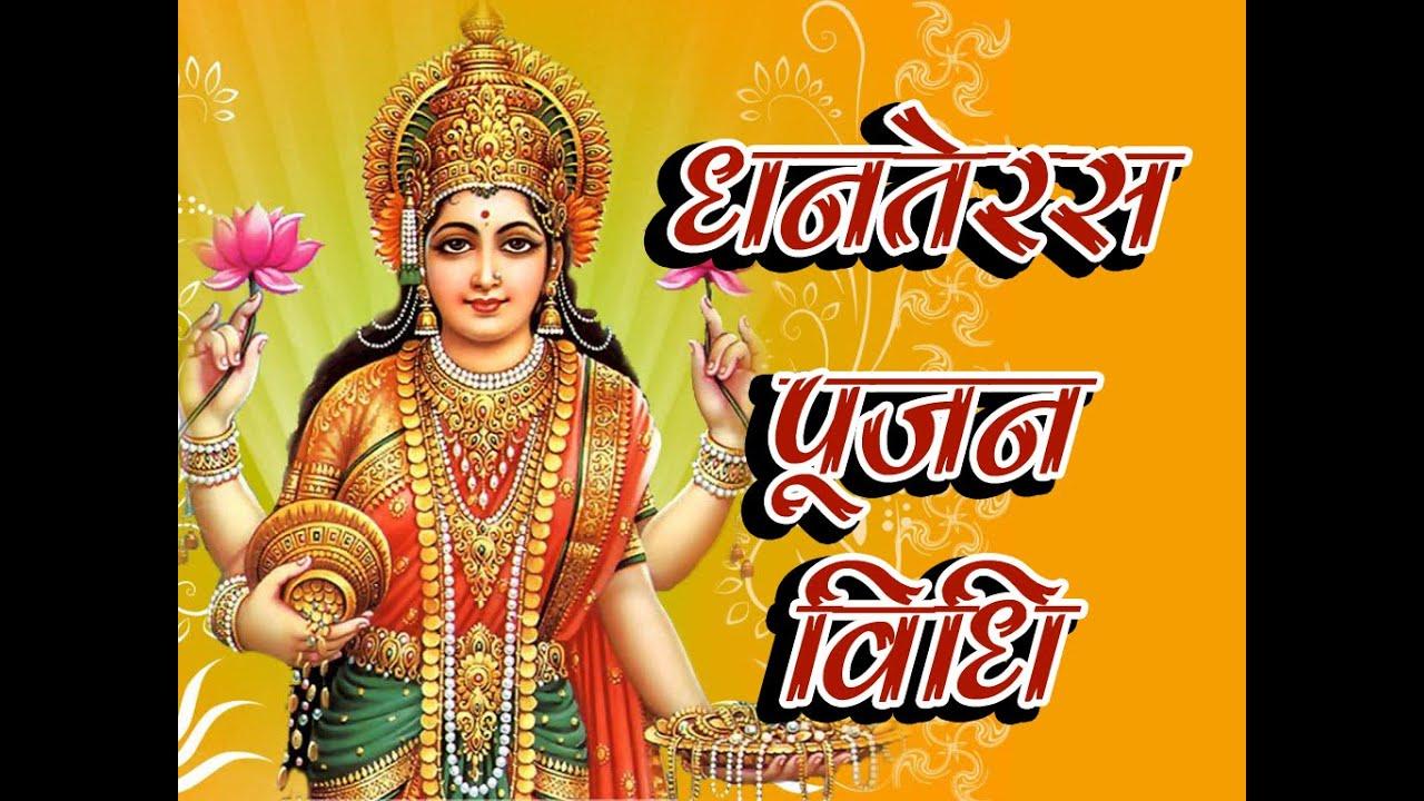 Dhanteras Puja Vidhi   How To Dhanteras Puja On Diwali  , Sh.Shyam Sunder Brijwasi 9627348867