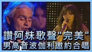 讚阿妹歌聲完美  波伽利邀約合唱【央廣新聞】 thumbnail