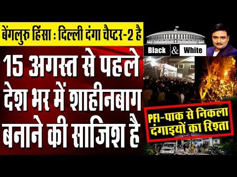 Truth Behind Bangalore Violence | Dr. Manish Kumar | Black and White | Capital TV