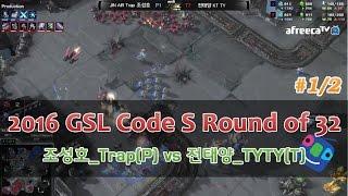 [2016 GSL Code S] 32강 Group E 조성호(P) vs 전태양(T) 1경기 [afreecatv]
