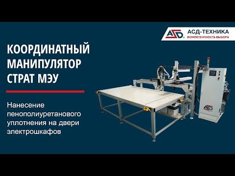 СТАРТ МЭУ - нанесение пенополиуретанового уплотнения на двери электрошкафов