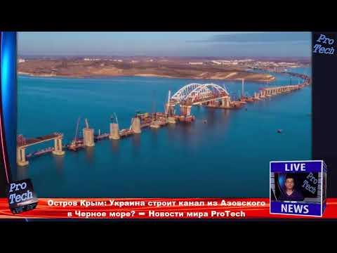 Ostrov Krym  Ukraina stroit kanal iz Azovskogo v CHernoe more      Novosti mira ProTech MosCatalogue