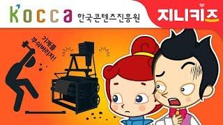 미래에서 온 소녀 #5 | 4차 산업혁명 뒤에 어두운 그림자가? | 한국콘텐츠진흥원 | 미래사회 동화★지니키즈
