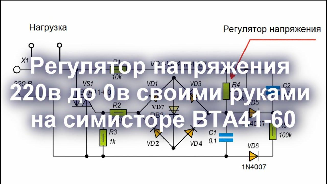 Регулятор мощности для приборов работающих от сети переменного тока 220В. Диммер на ВТА41-600