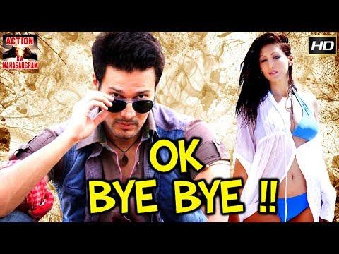 Ok Bye Bye  l 2018 l South Indian Movie...