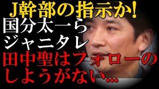 田中聖容疑者にTOKIO・国分太一「フォローできない」、ジャニタレが尿検査前に突き放した理由 田中彗 検索動画 10