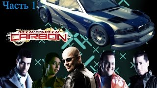 bY WEBSTER Полный фильм Часть 1 Need For Speed (Most Wanted & Carbon) [RUS]