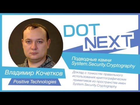 Владимир Кочетков — Подводные камни System.Security.Cryptography