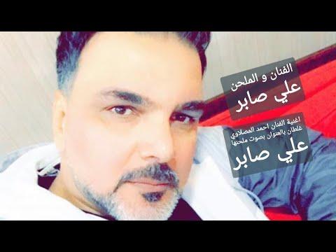 اغنية احمد المصلاوي بصوت ملحنه علي صابر اغنية غلطان بالعنوان Youtube