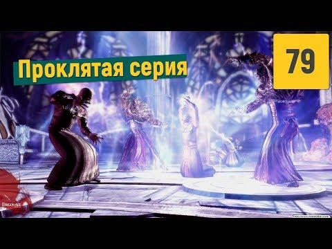 Dragon Age Origins - Часть 79 (DLC Големы Амгаррака)