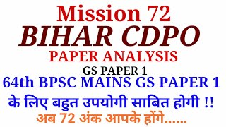 Mission 72   BIHAR CDPO PAPER ANALYSIS   64th BPSC MAINS GS PAPER 1   STUDY NIKETAN