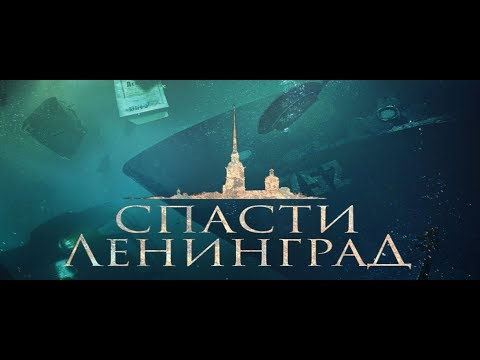 Спасти Ленинград фильм 2019.  Смотреть фильмы онлайн Спасти Ленинград 2019.