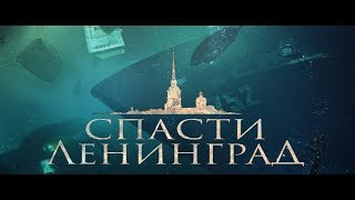 Спасти Ленинград — Трейлер (2019). Смотреть фильмы онлайн Спасти Ленинград 2019.