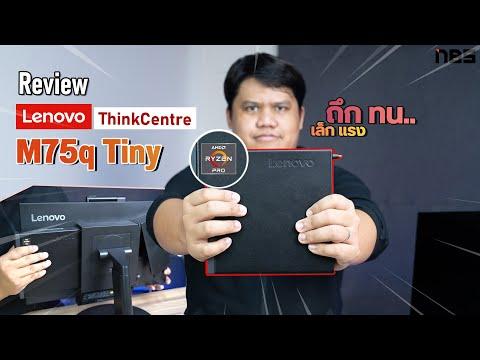 Review – Lenovo ThinkCentre M75q Tiny พีซีจิ๋ว แต่แรงไม่แพ้เครื่องใหญ่