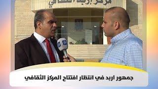 جمهور اربد في انتظار افتتاح المركز الثقافي