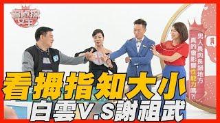 【精華版】看拇指知大小?白雲、謝祖武現場比輸贏 thumbnail