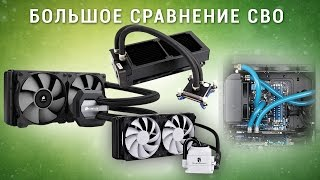Большое тестирование. Кастомная СВО vs Corsair H100i GTX vs EK Predator 240 vs Deepcool Captain 240