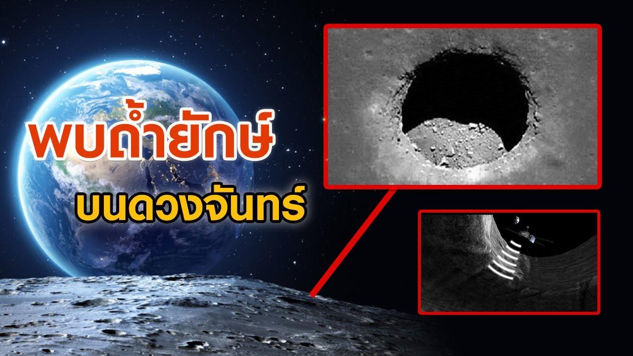 พบถ้ำใต้ดวงจันทร์ จุดความหวังสร้างอาณานิคมมนุษย์นอกโลก!