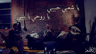Souq El-Jum3a - Ya Sha3bi 7abibi (Lyrics Video) سوق الجمعة - يا شعبي حبيبي