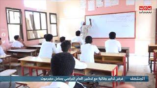 فرض تدابير وقائية مع تدشين العام الدراسي بساحل حضرموت