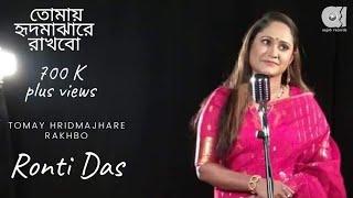 Tomay Hrid Majhare | হৃদ মাঝারে | Ronti | Forhad | Bangla Folk Song | 2017