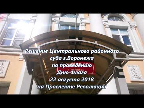 Решение Центрального районного суда г.Воронежа по проведению Дню Флага 22 августа 2018