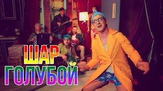 """ДРОЗДЫ """"Шар Голубой"""" (Official video)"""