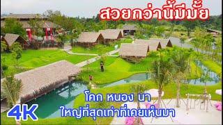 4K ทะเลเชียงใหม่ ปางเปาบีช Pang Pao Beach Thailand