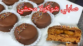 تحميل فيديو مطبخ ام وليد / صابلي شوكولا كلو شوكولا في شوكولا 🍫، بحشو بنين😋 يستحق التجربة👍 .