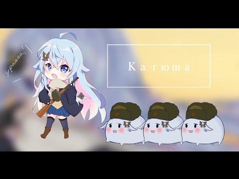 【ロシア民謡】Катюша【カグラナナcover】