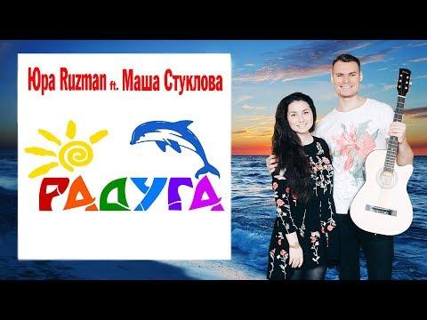 Юра Ruzman Ft. Маша Стуклова - Радуга