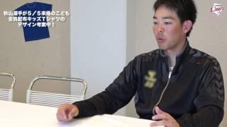 【今度は秋山選手プロデュース!】5/5こどもの日に来場のこども全員にキッズTシャツ配布!! thumbnail