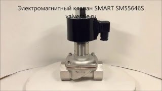 Электромагнитный клапан SMART SM55646S(Нормально открытый электромагнитный клапан SMART SM55646S из нержавеющей стали AISI304 http://valvesale.ru/solenoid_valves/universal_solenoi..., 2016-02-16T16:29:59.000Z)