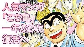産経新聞の記事から 集英社は11日、秋本治さんの人気漫画 「こちら葛...