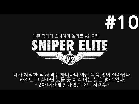 [PC] Sniper Elite V2 Gameplay Walkthrough #10 Kopenick Launch Site