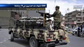 تقارير حقوقية تدين الانتهاكات الحوثية تجاه المدنيين