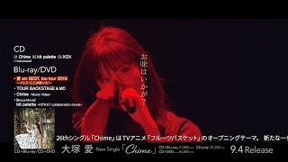 大塚 愛 aiotsuka / SG「Chime」収録 LIVE  DVD&Blu-ray ダイジェスト